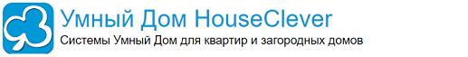 Системы Умный дом HouseClever